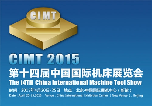 the 14th China Interinational Machine Tool Show